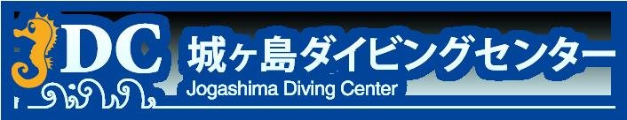 JDC:城ヶ島ダイビングセンター[Jogashima Diving Center]