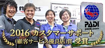 カスタマーサポート賞受賞