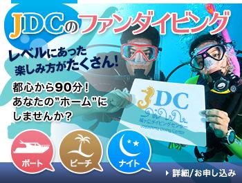JDCのファンダイビング
