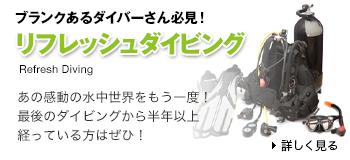 レンタル器材「無料」キャンペーン実施中!リフレッシュダイバーコース