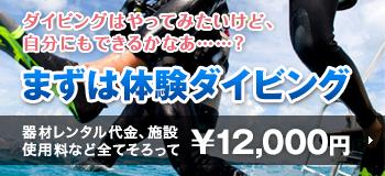 まずは体験ダイビング