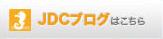 JDCブログ