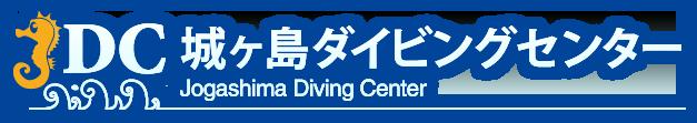 城ケ島ダイビングセンター