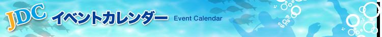JDCイベントカレンダー